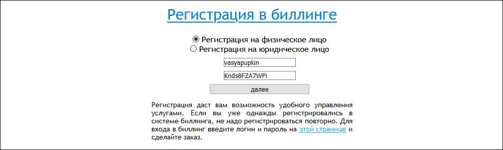 Регистрация в биллинге