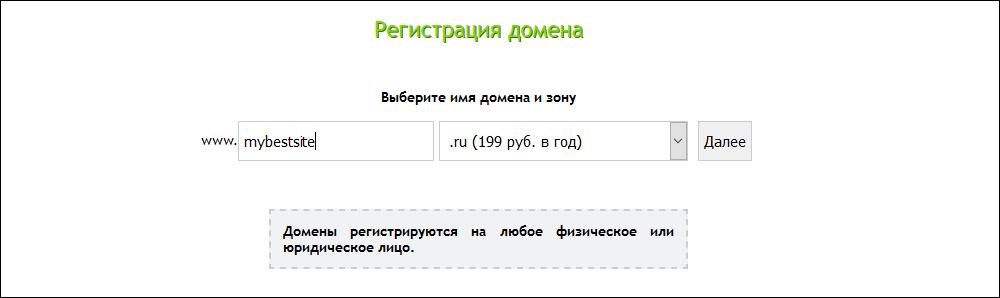 Выбор имени домена
