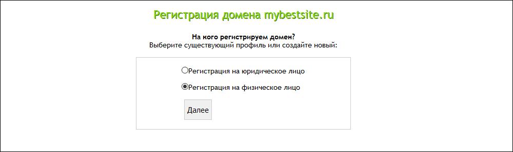 Регистрация домена на физическое или юридическое лицо