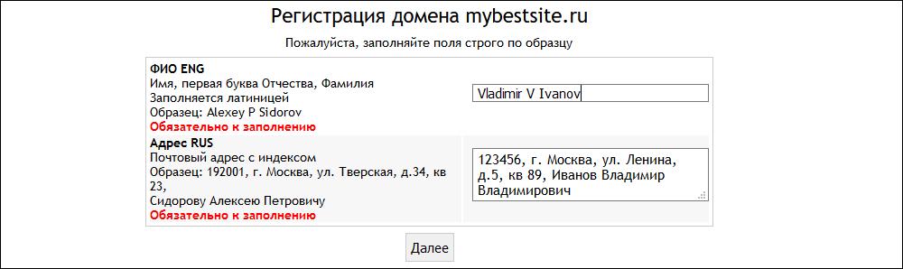 регистрация домены com