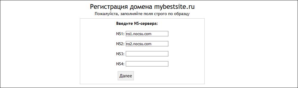 Выбор DNS для домена